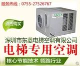 电梯空调KTD-25D